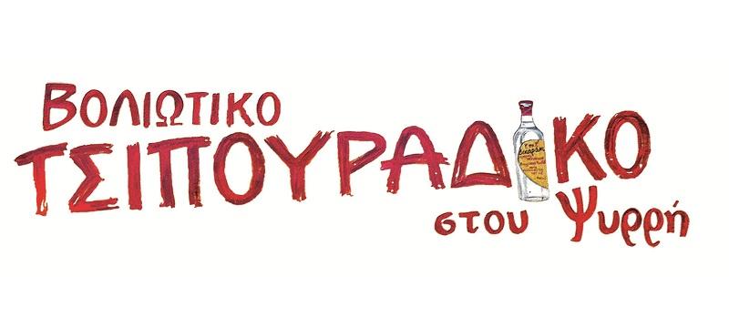 ΝΕΟ Βολιώτικο Τσιπουράδικο  – Μεζεδοπωλείο Στου Ψυρρή – Τσιπουράδικο  – Μεζεδοπωλείο Ψυρρή  Αθήνα
